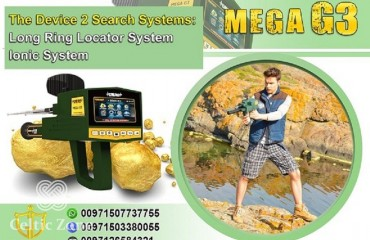Mega Detection Mega G3 2020 Long Range Metal Detector (2)